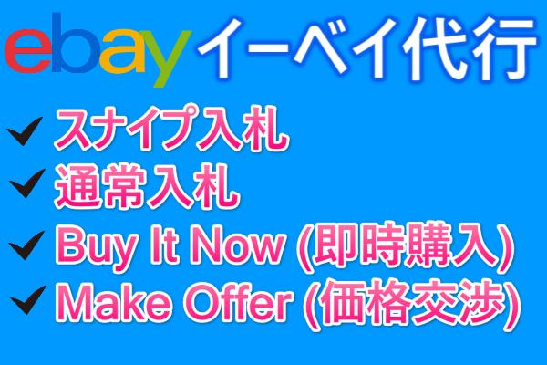 ebay代行