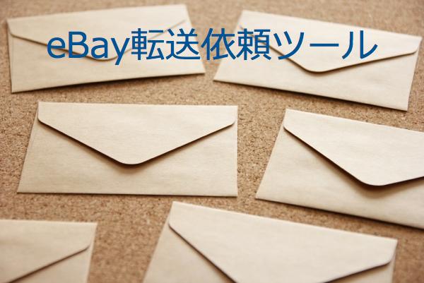 eBay転送ツール