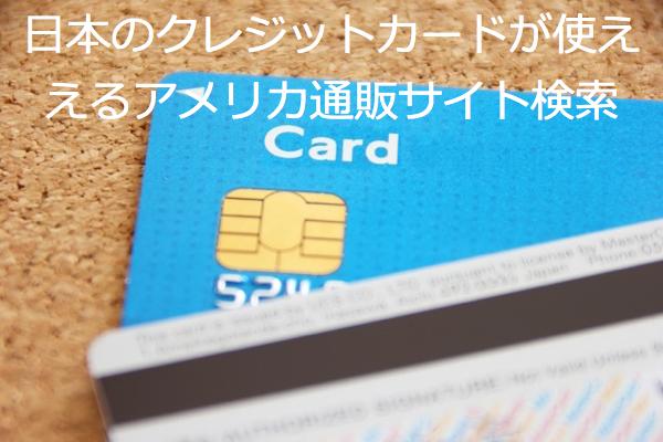 日本のクレジットカードが使えるアメリカのお店