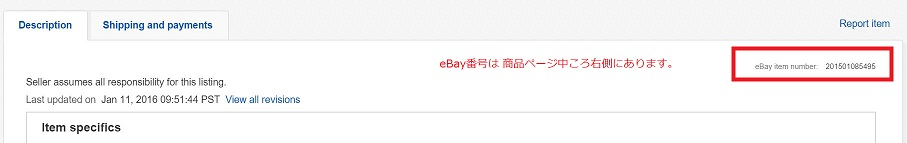ebay番号はページ中ころの右側の番号