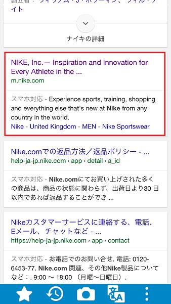 nike.comから個人輸入02