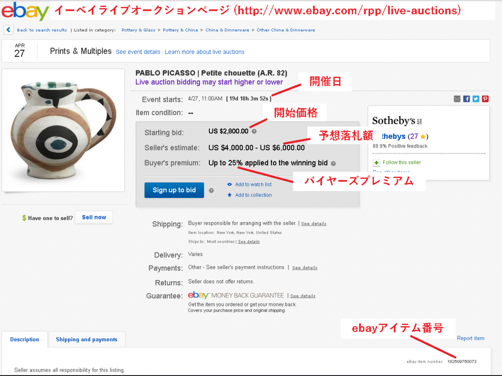 ebay live auctionの見方
