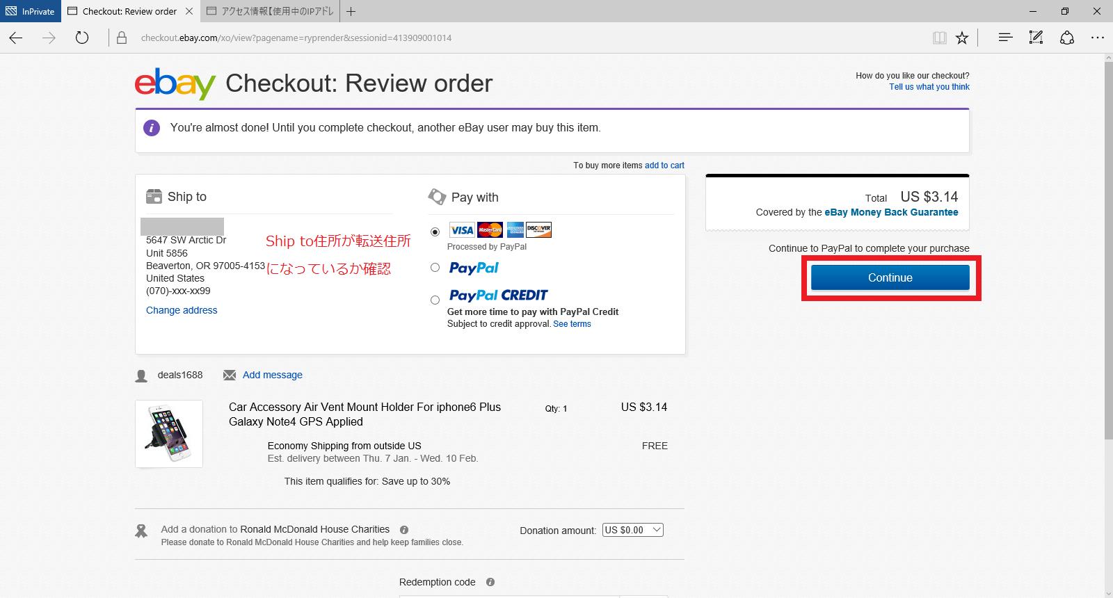確認ページで発送先住所と支払方法を確認しContinue