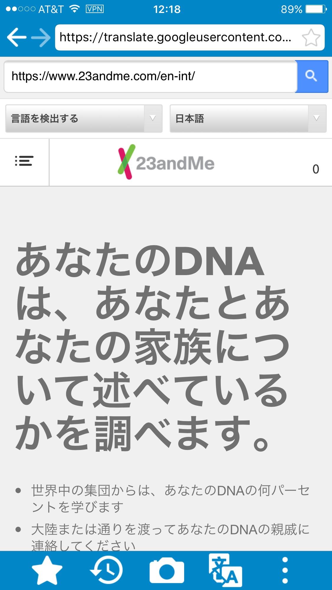 翻訳アイコンをタップすると日本語で読めます。