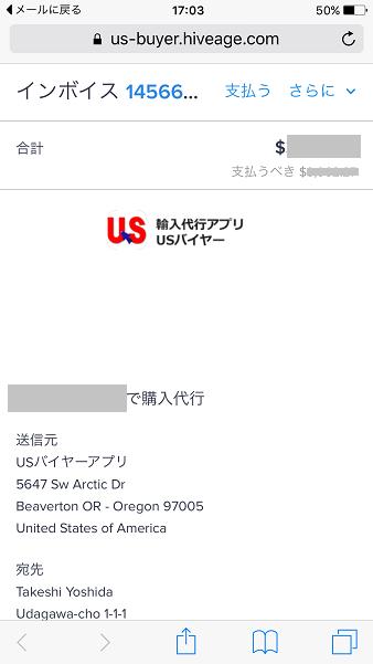 Invoice iPhone