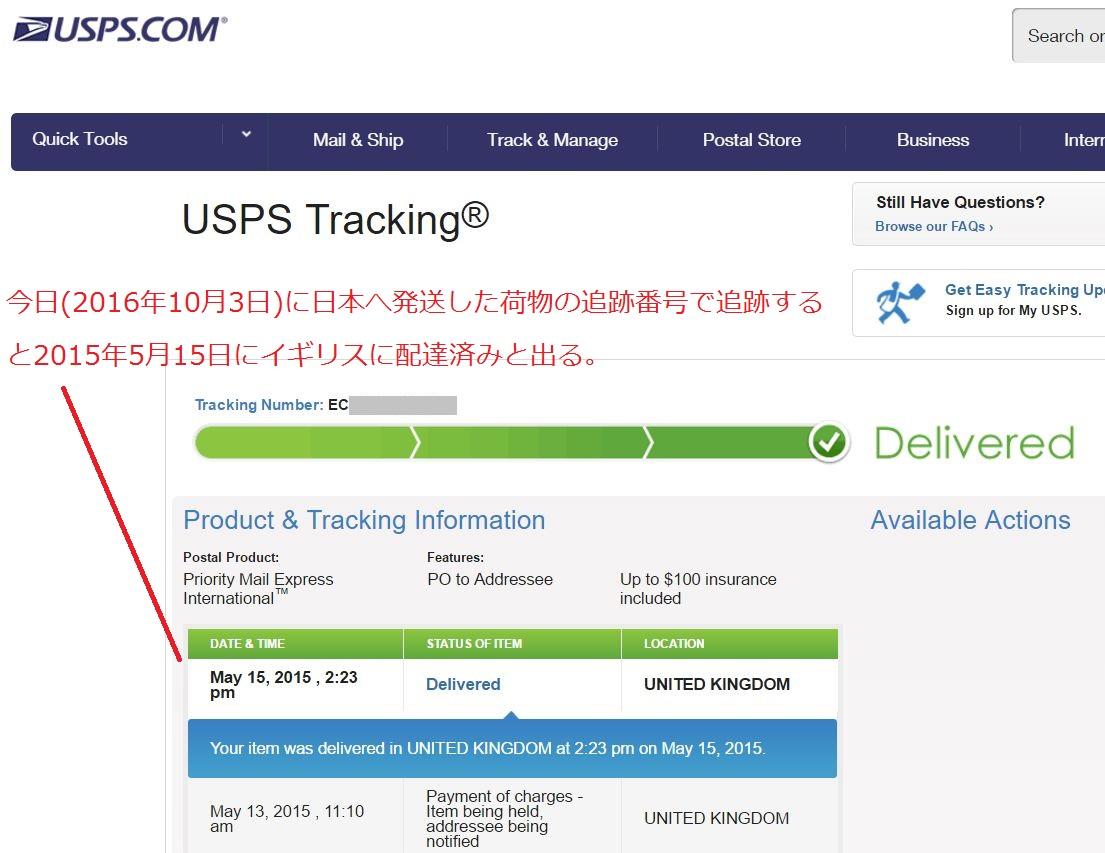USPSの追跡番号はリサイクルされる