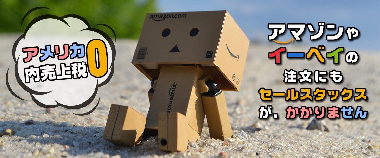 アメリカアマゾンの注文に売上税がかからないオレゴン州にある転送会社