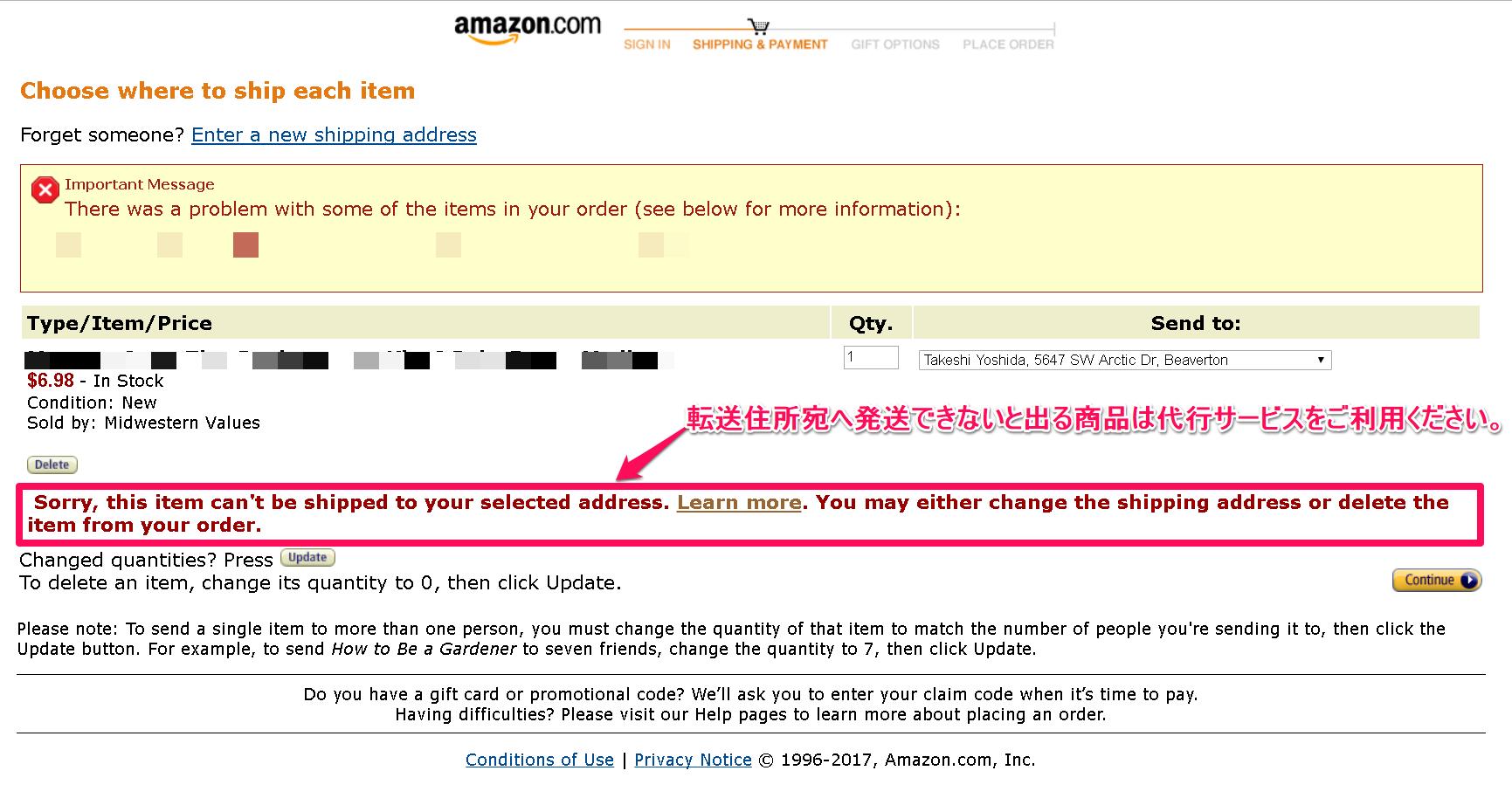 アメリカのアマゾンで発送ができないとエラーメッセージ