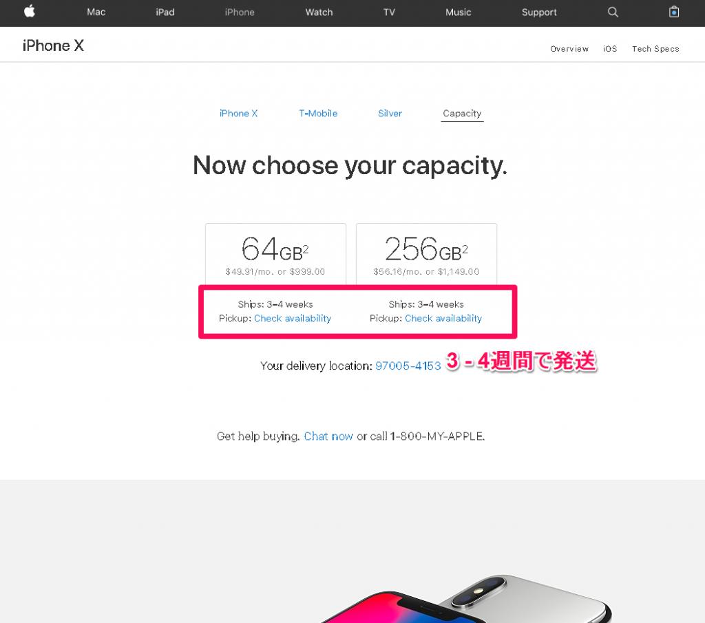 アメリカのアップルストアでiPhone Xを注文する方法