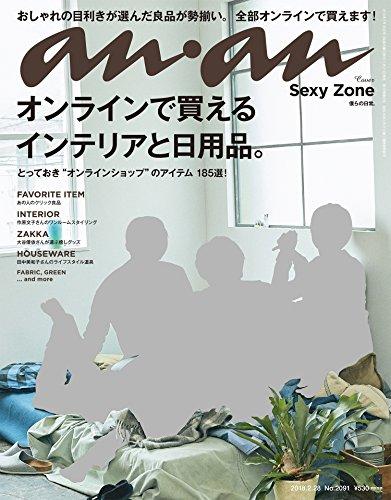 anan (アンアン) 2018年 2月28日号 No.2091 [オンラインで買える、いいものカタログ]