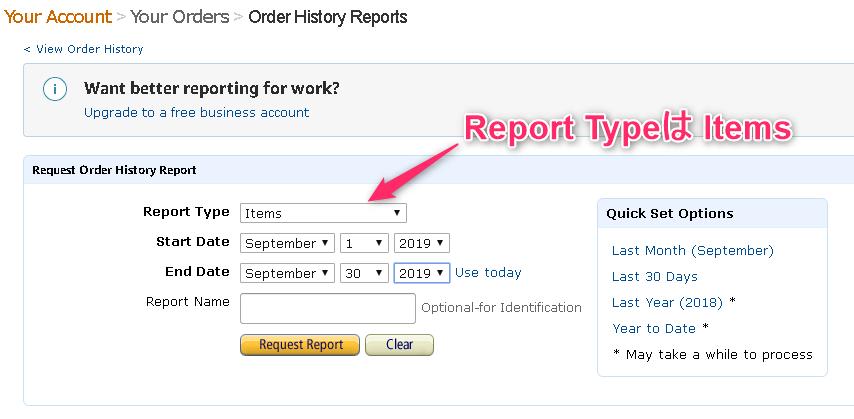 Amazon Order CSVファイルの作り方